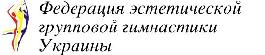 Федерация эстетической групповой гимнастики Украины
